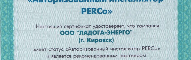 Сертификат авторизованного инсталлятора