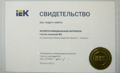ООО «ЛАДОГА-ЭНЕРГО» - официальный партнер IEK