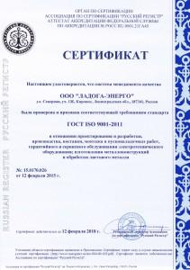 """Сертификат СМК """"ООО """"ЛАДОГА-ЭНЕРГО"""""""