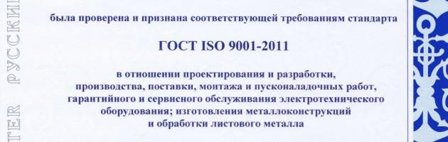 Сертификат СМК