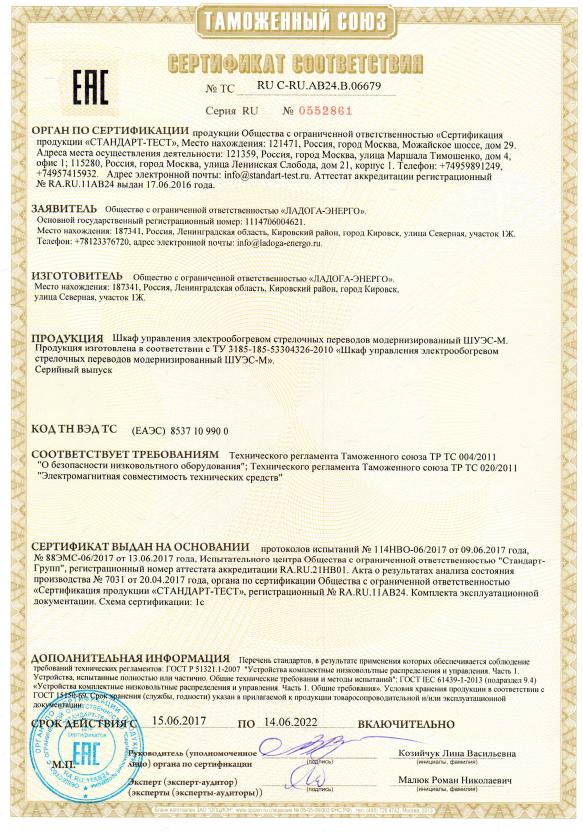 Сертификат соответствия ШУЭС-М
